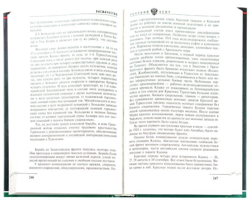 Иллюстрация 1 из 2 для Басмачество - Шумов, Андреев, Шумов | Лабиринт - книги. Источник: Лабиринт