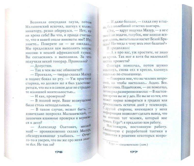 Иллюстрация 1 из 8 для Пиранья. Война олигархов. Кодекс одиночки - Александр Бушков | Лабиринт - книги. Источник: Лабиринт