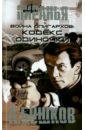 Война олигархов: Кодекс одиночки, Бушков Александр Александрович