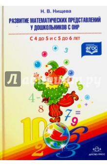 Развитие математических представлений у дошкольников (с 4-5 и с 5-6 лет). ФГОС