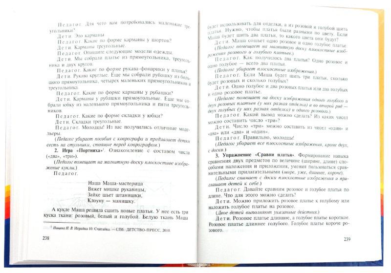 Иллюстрация 1 из 6 для Развитие математических представлений у дошкольников (с 4-5 и с 5-6 лет). ФГОС - Наталия Нищева | Лабиринт - книги. Источник: Лабиринт