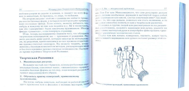 Иллюстрация 1 из 14 для 10 способов развить креативность - Тони Бьюзен | Лабиринт - книги. Источник: Лабиринт