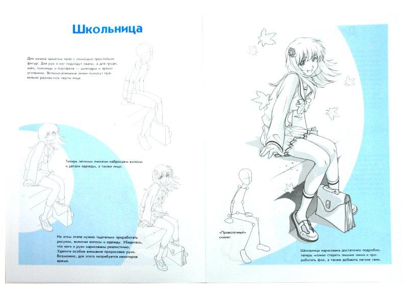 Иллюстрация 1 из 28 для Манга-мания. Девочки и девушки | Лабиринт - книги. Источник: Лабиринт