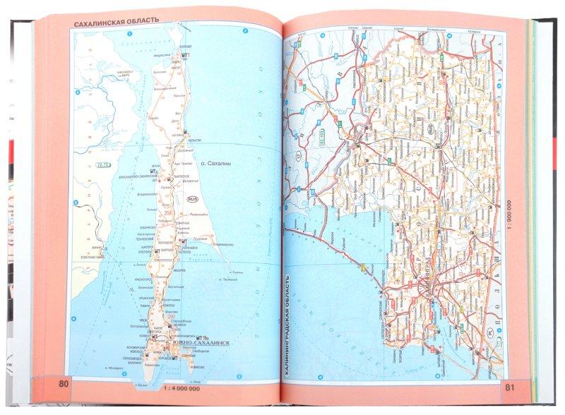 Иллюстрация 1 из 6 для Новый атлас автомобильных дорог | Лабиринт - книги. Источник: Лабиринт