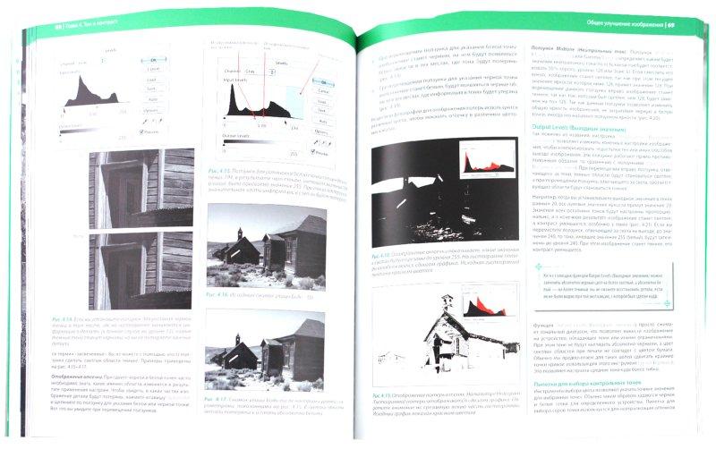 Иллюстрация 1 из 12 для Креативная обработка фотоснимков. Школа Кэтрин Айсманн - Айсманн, Дагган   Лабиринт - книги. Источник: Лабиринт