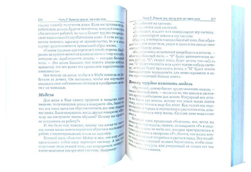 Иллюстрация 1 из 11 для Квадрант денежного потока - Кийосаки, Лектер | Лабиринт - книги. Источник: Лабиринт