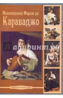 Микеланджело Меризи да Караваджо (DVDpc)