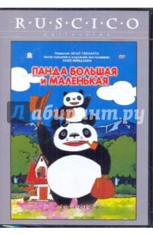 Панда большая и маленькая (DVD)