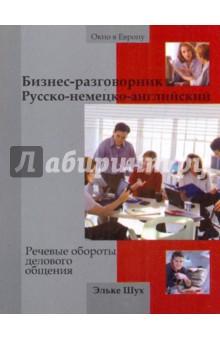 Бизнес-разговорник русско-немецко-английский. Речевые обороты делового общения
