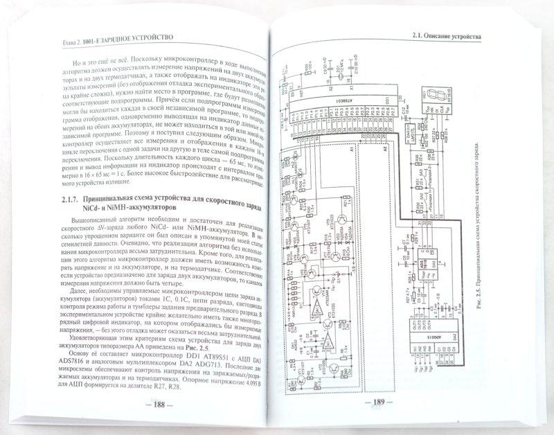 Иллюстрация 1 из 29 для Микроконтроллеры? Это же просто! Том 4 (+CD) - Александр Фрунзе   Лабиринт - книги. Источник: Лабиринт