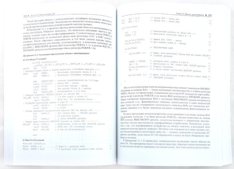 Иллюстрация 1 из 16 для PIC-микроконтроллеры. Все, что вам необходимо знать - Сид Катцен   Лабиринт - книги. Источник: Лабиринт