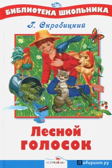 Иллюстрация 1 из 6 для Лесной голосок - Георгий Скребицкий   Лабиринт - книги. Источник: Лабиринт
