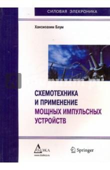 Схемотехника и применение мощных импульсных устройств
