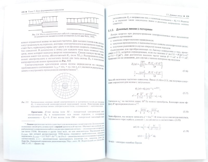 Иллюстрация 1 из 10 для Схемотехника и применение мощных импульсных устройств - Хансиоахим Блум | Лабиринт - книги. Источник: Лабиринт