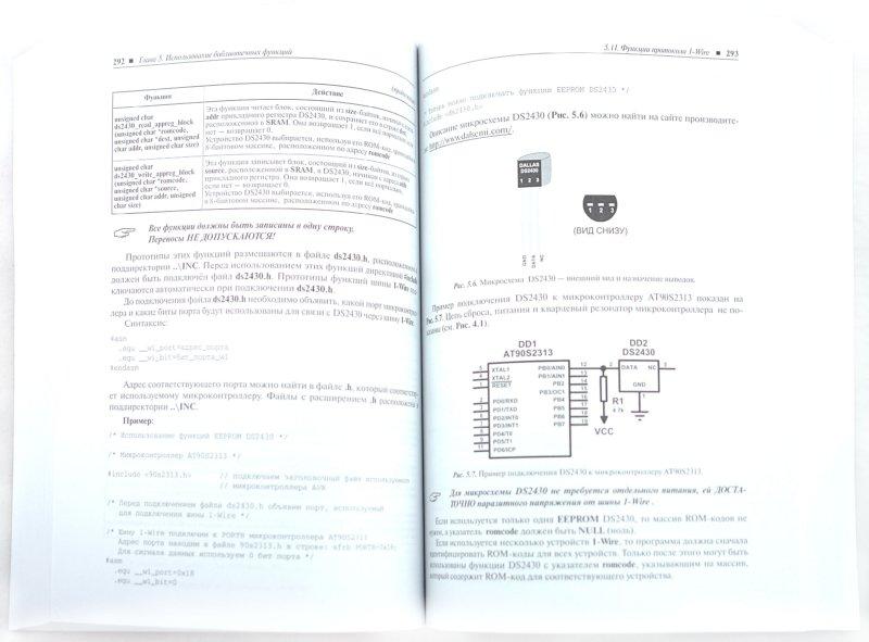 Иллюстрация 1 из 10 для Code Vision AVR. Пособие для начинающих - Михаил Лебедев | Лабиринт - книги. Источник: Лабиринт