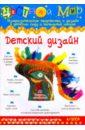 Детский дизайн. Выпуск №6, 2009