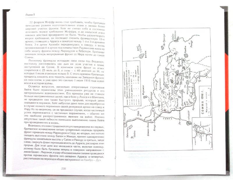 Иллюстрация 1 из 9 для Правда о Первой мировой войне - Бэзил Лиддел-Гарт | Лабиринт - книги. Источник: Лабиринт