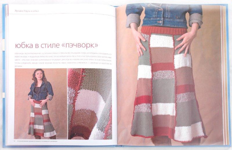 Иллюстрация 1 из 6 для Стильная вязаная одежда от модного голливудского дизайнера - Сасс Казнс | Лабиринт - книги. Источник: Лабиринт