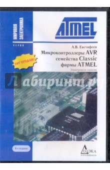 Микроконтроллеры AVR семейств Classic (CDpc)