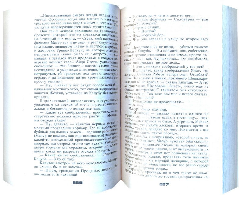 Иллюстрация 1 из 6 для Крючок для пираньи - Александр Бушков | Лабиринт - книги. Источник: Лабиринт