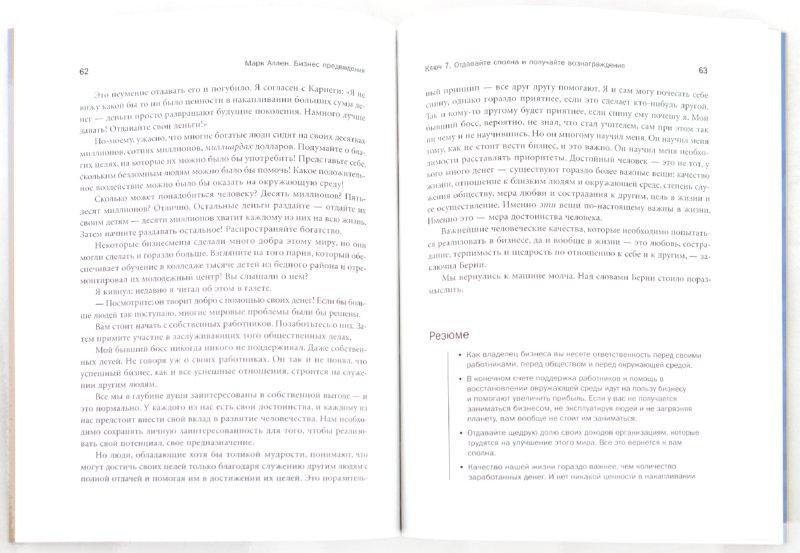 Иллюстрация 1 из 44 для Бизнес предвидения. Руководство предпринимателя по достижению успеха - Марк Аллен | Лабиринт - книги. Источник: Лабиринт
