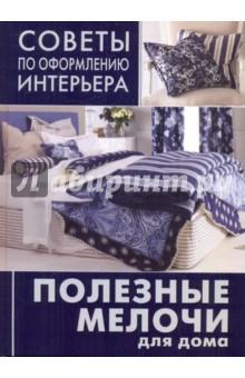 Полезные мелочи для дома. Ламбрекены, чехлы для мебели, подушки, абажуры