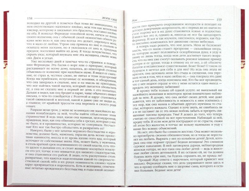 Иллюстрация 1 из 7 для Жак - Жорж Санд | Лабиринт - книги. Источник: Лабиринт