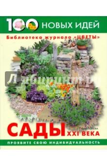 Сады XXI века