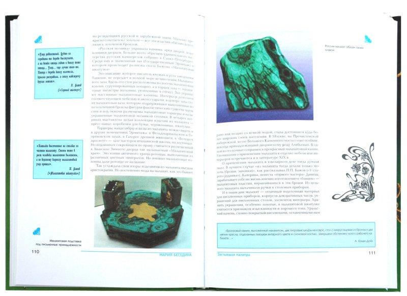 Иллюстрация 1 из 5 для Самые знаменитые драгоценные камни и ювелирные украшения - Мария Беседина | Лабиринт - книги. Источник: Лабиринт