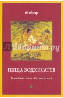 Пища Бодхисаттв