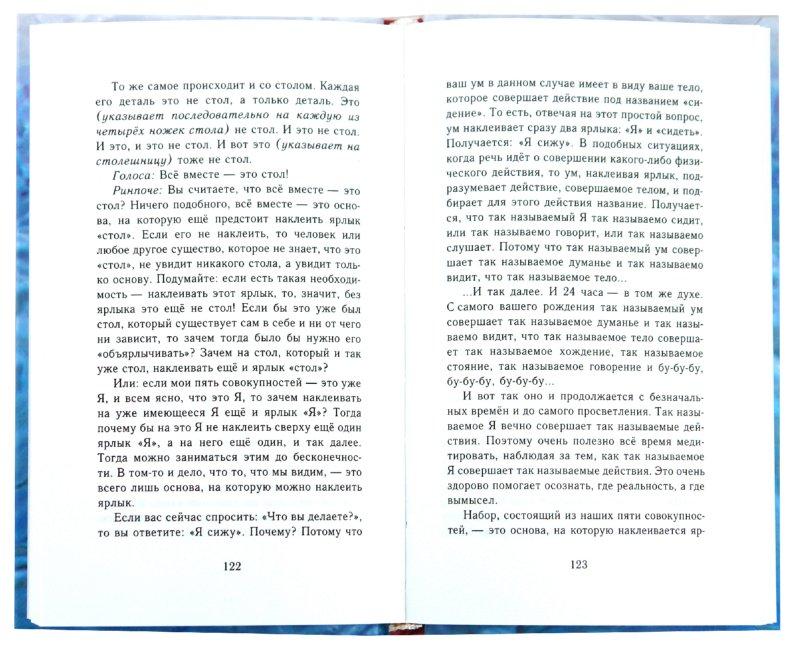 Иллюстрация 1 из 4 для Так называемый Я - Ринпоче Сопа | Лабиринт - книги. Источник: Лабиринт