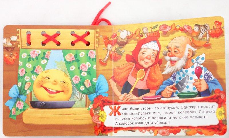 Иллюстрация 1 из 19 для Сказки-шнуровки. Колобок | Лабиринт - книги. Источник: Лабиринт