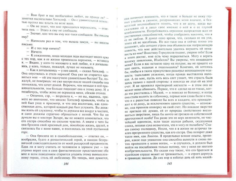 Иллюстрация 1 из 8 для Грозовой перевал - Эмили Бронте | Лабиринт - книги. Источник: Лабиринт