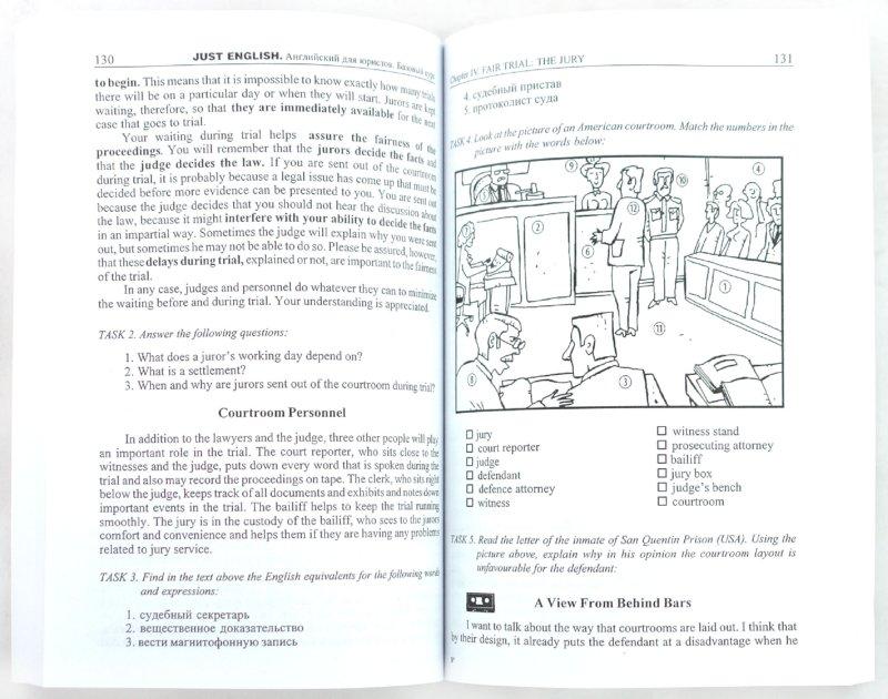 английский для юристов учебник just english гуманова гдз