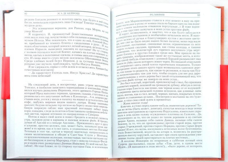 Иллюстрация 1 из 9 для Реликвия - Кейрош Жозе Мария Эса де   Лабиринт - книги. Источник: Лабиринт