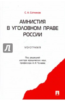 Амнистия в уголовном праве России. Монография категория усмотрения в конституционном праве монография