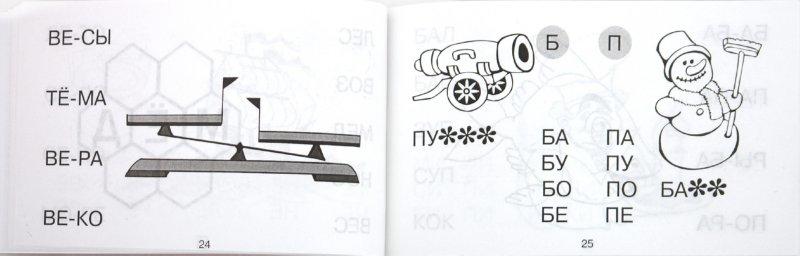 Иллюстрация 1 из 9 для Знаешь буквы? Пора читать! - Марк Беденко   Лабиринт - книги. Источник: Лабиринт