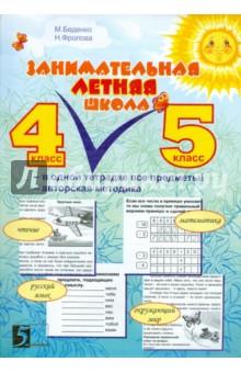 Занимательная летняя школа. Все предметы в одной тетради: Авторская методика. 4-5 класс