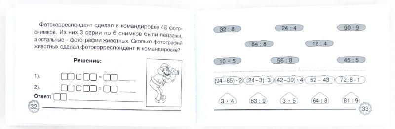 Иллюстрация 1 из 30 для Приятное повторение таблицы умножения. 2-3 класс. ФГОС - Марк Беденко | Лабиринт - книги. Источник: Лабиринт