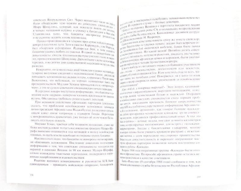 Иллюстрация 1 из 6 для Вымысел исключен. Записки начальника нелегальной разведки. 1 и 2 части - Юрий Дроздов   Лабиринт - книги. Источник: Лабиринт