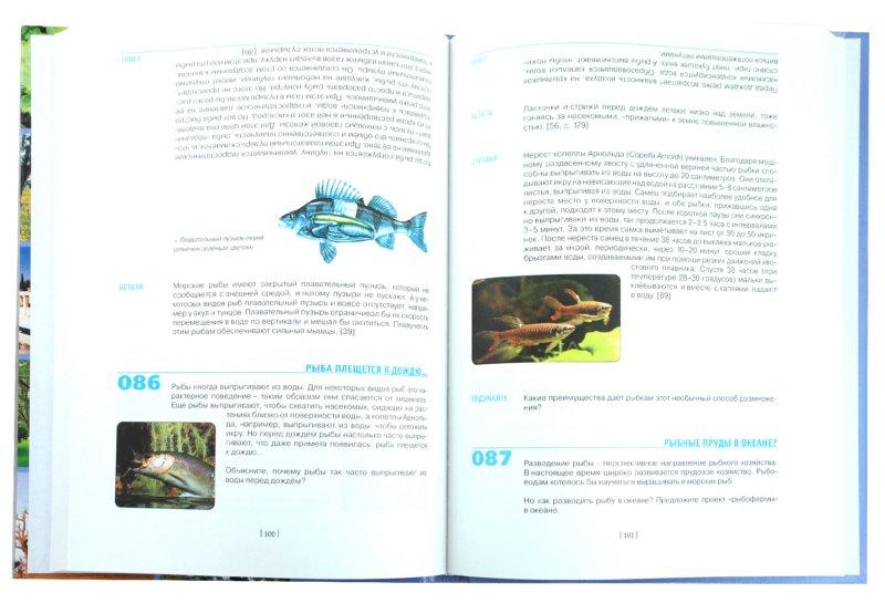 Иллюстрация 1 из 26 для 150 творческих задач о том, что нас окружает - Гин, Андржеевская | Лабиринт - книги. Источник: Лабиринт