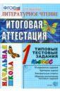 Литературное чтение. Итоговая аттестация. 1 класс. Типовые тестовые задания. ФГОС