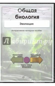 Общая биология. Эволюция (CD)