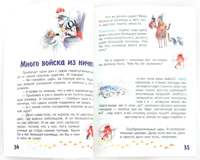 Иллюстрация 1 из 37 для Задачи-сказки от кота Потряскина - Анатолий Гин   Лабиринт - книги. Источник: Лабиринт