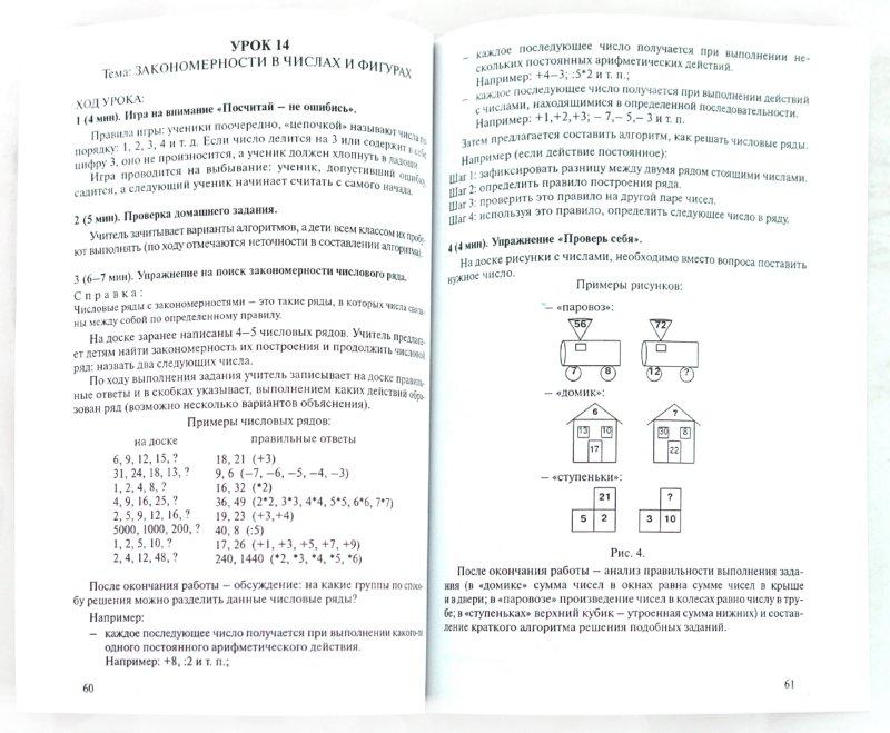 Иллюстрация 1 из 23 для Мир логики. Программа и методические рекомендации по внеурочной деятельности в начальной школе - Светлана Гин   Лабиринт - книги. Источник: Лабиринт