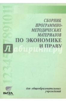 Сборник программно-методических материалов по экономике и праву для общеобразовательных учреждений