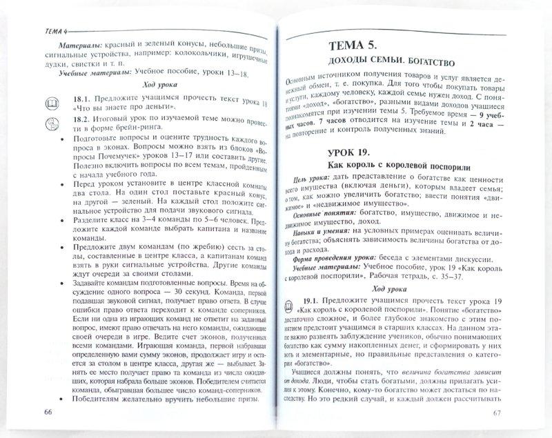Гдз По Экономики 5 Класс Ермакова