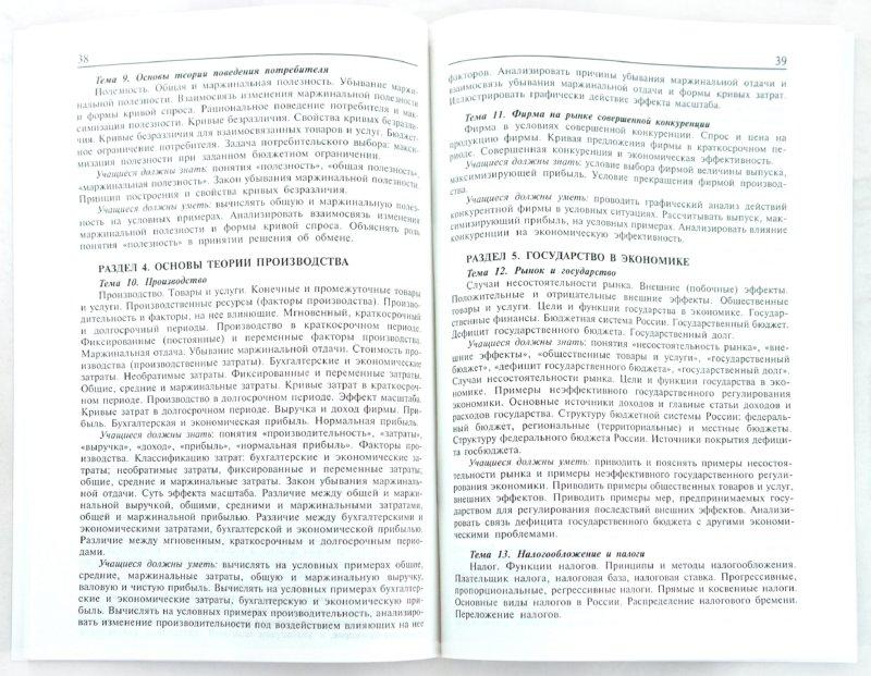 2-е равичев решебник издание экономика современная