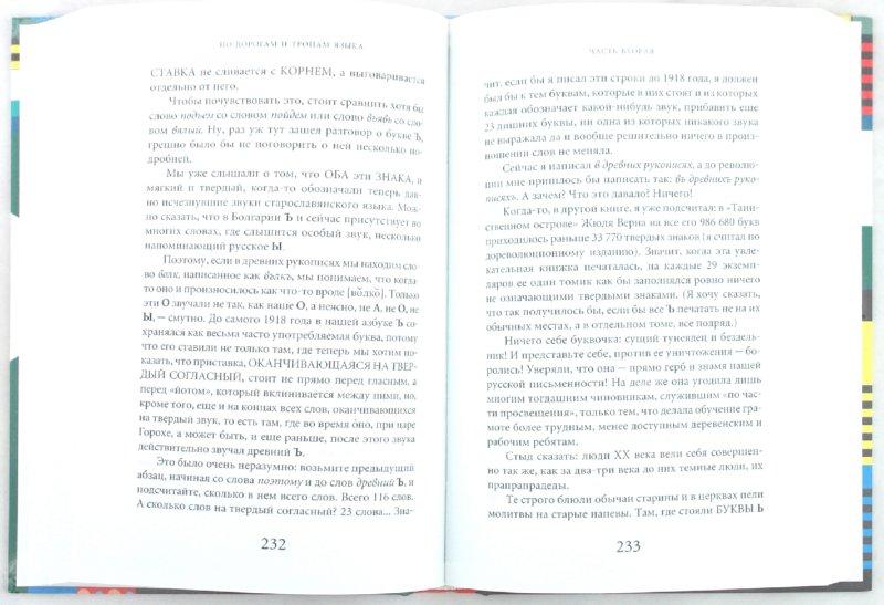 Иллюстрация 1 из 13 для По дорогам и тропам языка. Горизонты знаний - Лев Успенский   Лабиринт - книги. Источник: Лабиринт