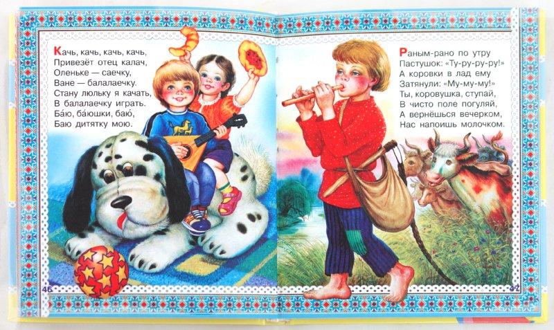 Иллюстрация 1 из 25 для Идет коза рогатая. Песенки и потешки для самых маленьких | Лабиринт - книги. Источник: Лабиринт